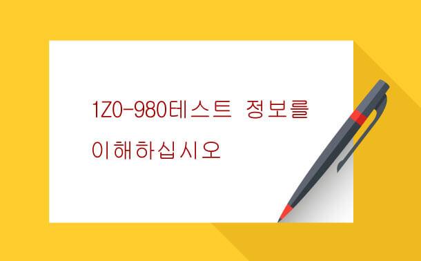 1Z0-980 테스트 정보를 이해하십시오