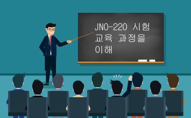 JN0-220 시험 교육 과정을 이해