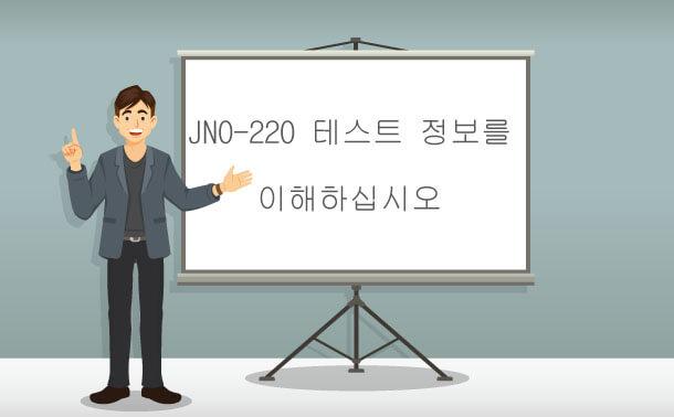 JN0-220 테스트 정보를 이해하십시오