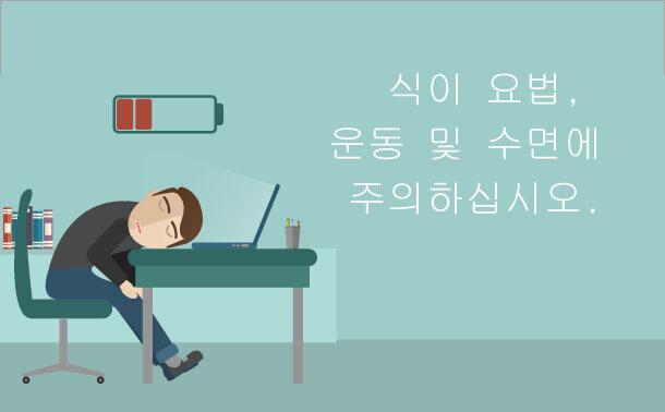 식이 요법, 운동 및 수면에주의하십시오.