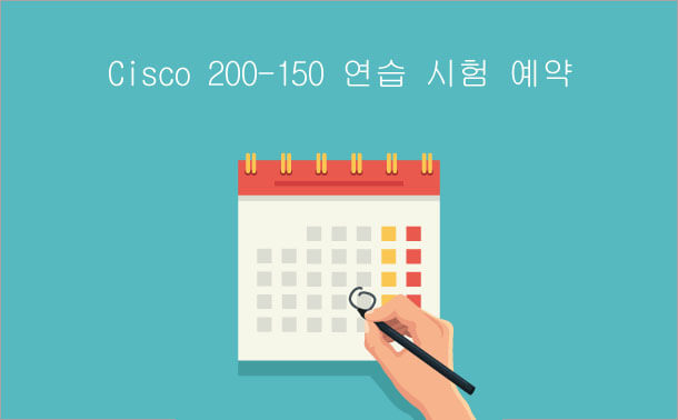 Cisco 200-150 연습 시험 예약