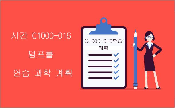 시간 C1000-016 덤프를 연습 과학 계획