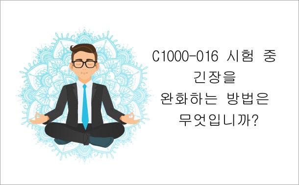 C1000-016 시험 중 긴장을 완화하는 방법