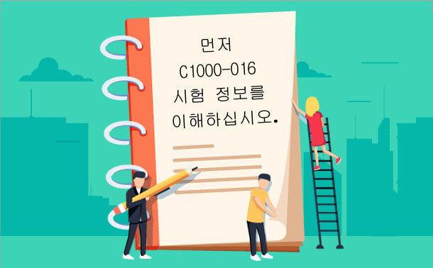C1000-016 시험 정보를 이해하십시오