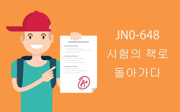 JN0-648 시험의 책로 돌아가다