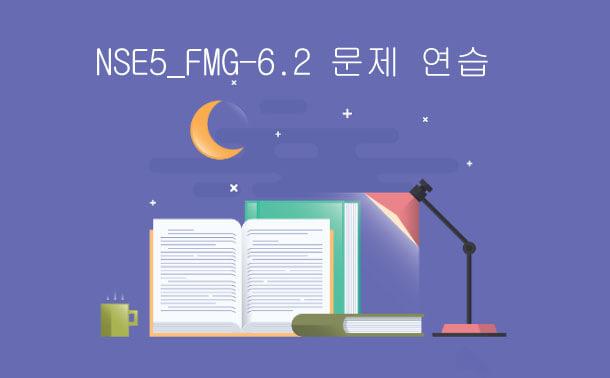 NSE5_FMG-6.2 문제 연습