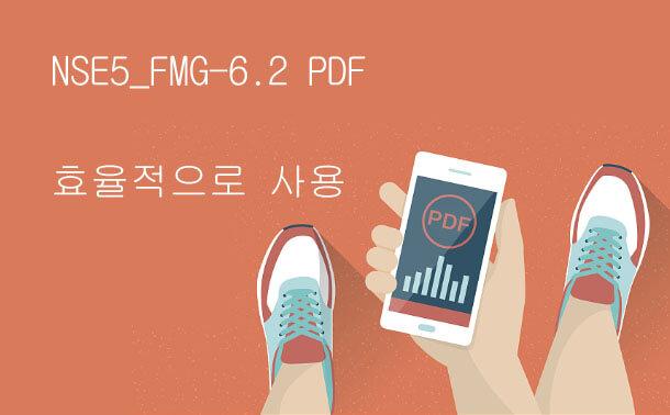 NSE5_FMG-6.2 PDF 효율적으로 사용