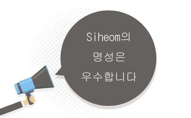 Siheom의 명성은 우수합니다