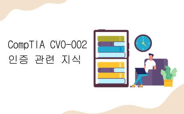 CompTIA CV0-002 인증 관련 지식