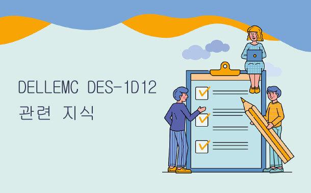 DELL EMC DES-1D12 관련 지식