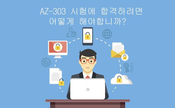 AZ-303 시험에 합격하려면 어떻게해야합니까?