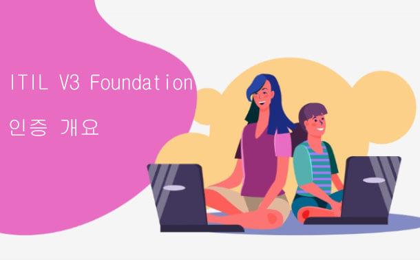 ITIL V3 Foundation 인증 개요