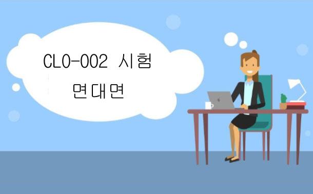 CLO-002 시험 면대면