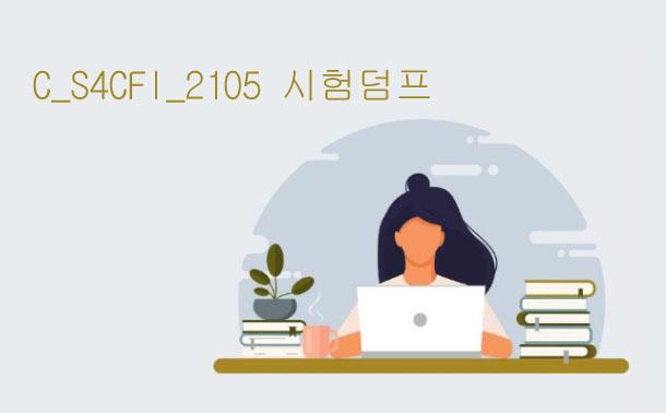 C_S4CFI_2105 시험덤프