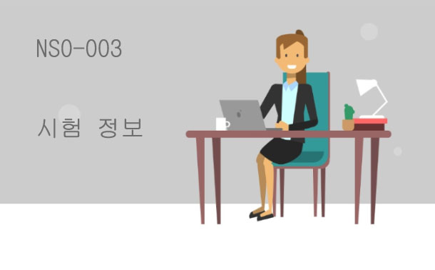 NS0-003시험정보